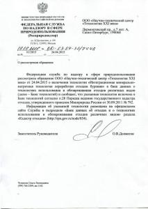 Письмо182 (2)